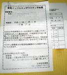 kazeyoyaku.jpg